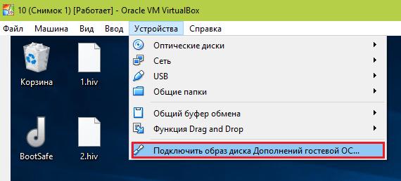 podklyuchenie-obraza-diska-dopolnenij-gostevoj-OS.png