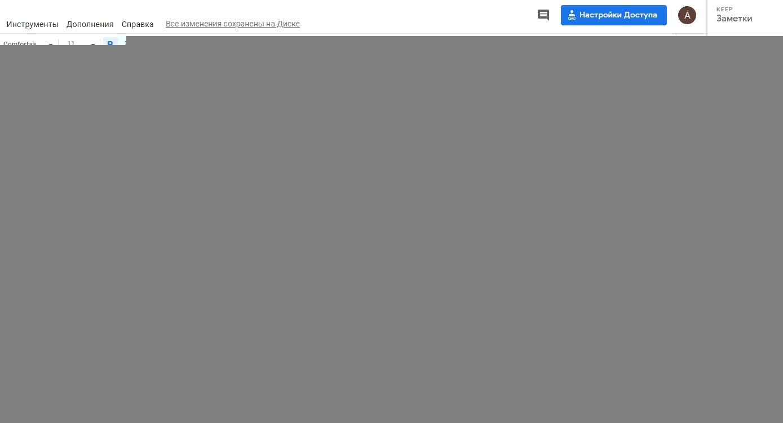 integraciya-s-google-keep.jpg