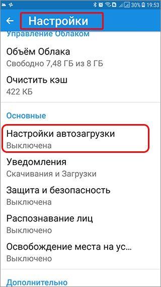 nastroyka-avtozagruzki-e1520789861834.jpg