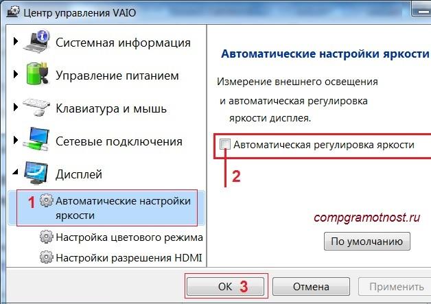 avto-nastroyka-yarkosti-v-vaio1.jpg
