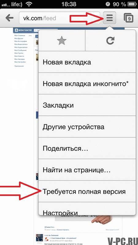 kak_ubrat_znachok_mobilnoy_versii_v_kontakte.jpg