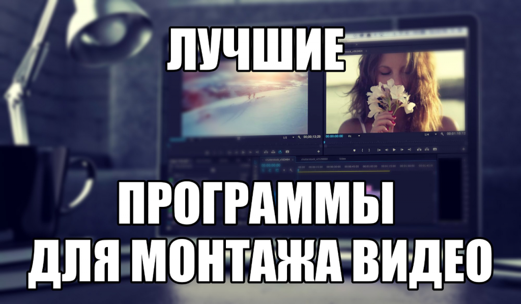 programmy-dlya-monaza-video-1024x598.png