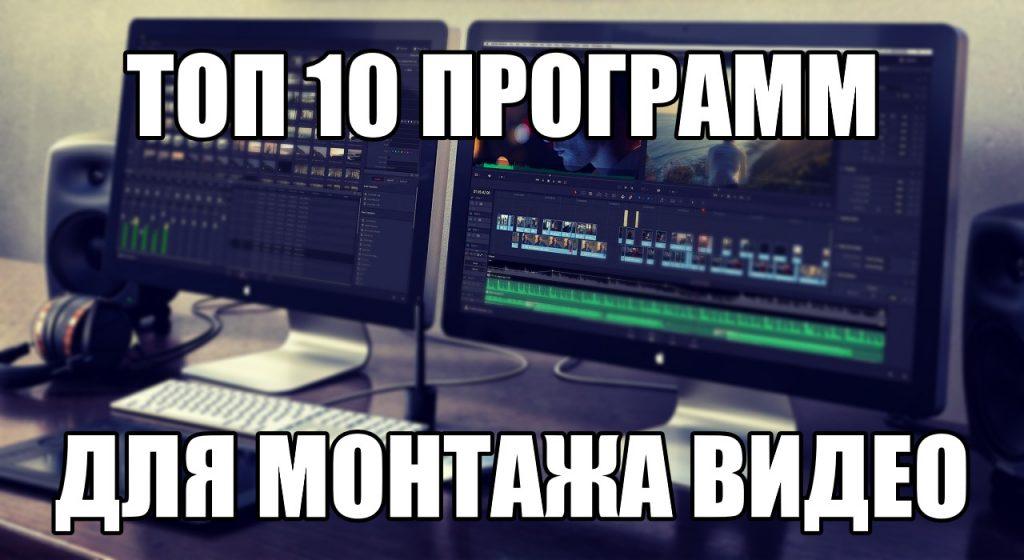 top-programm-dlya-montazha-video--1024x560.jpg