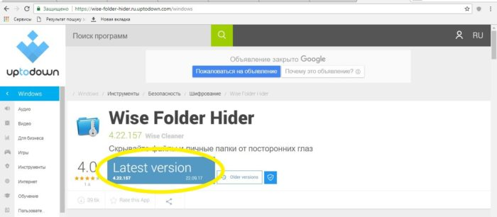 Skachivaem-i-ustanavlivaem-programmu-Wise-Folder-Hider-e1525426143124.jpg