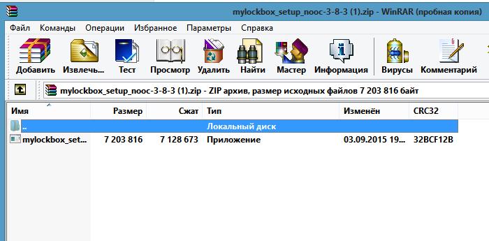 Dvojny-m-klikom-my-shi-zapuskaem-ustanovochny-j-fajl-bez-izvlecheniya.png