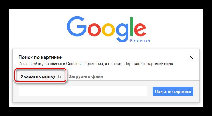 Perehod-na-vkladku-Ukazat-ssyilku-na-glavnoy-stranitse-Kartinki-Google.png