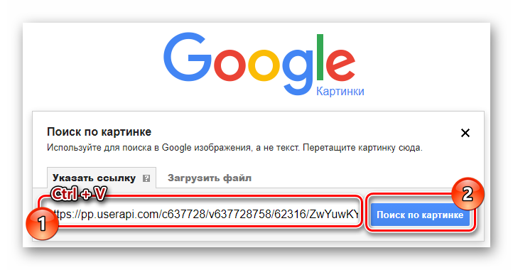 Zagruzka-fotografii-polzovatelya-VK-cherez-ssyilku-na-glavnoy-stranitse-Kartinki-Google.png