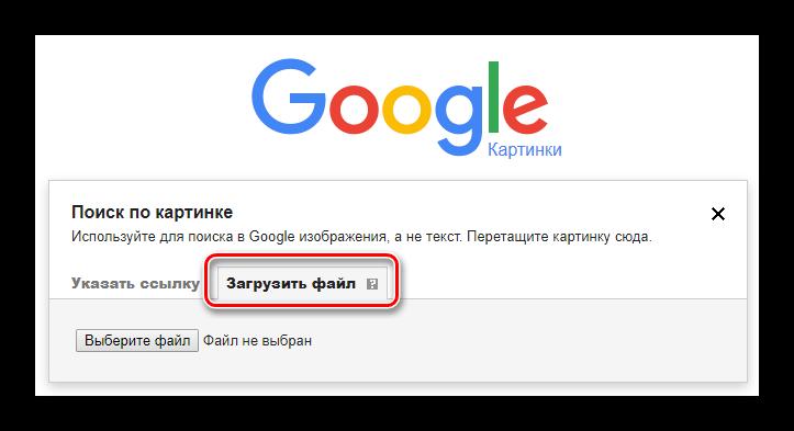 Perehod-na-vkladku-Zagruzit-fayl-na-glavnoy-stranitse-Kartinki-Google.png
