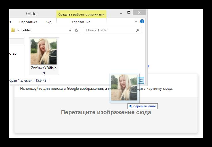 Vozmozhnost-zagruzki-fotografii-polzovatelya-VK-s-pomoshhyu-peretaskivaniya-na-glavnoy-stranitse-Kartinki-Google.png