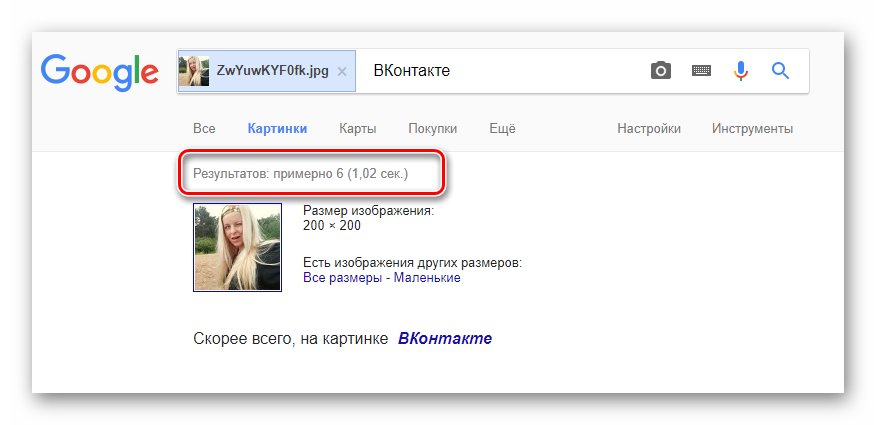 Rezultatyi-poiska-po-kartinke-na-glavnoy-stranitse-poiskovoy-sistemyi-Google.png