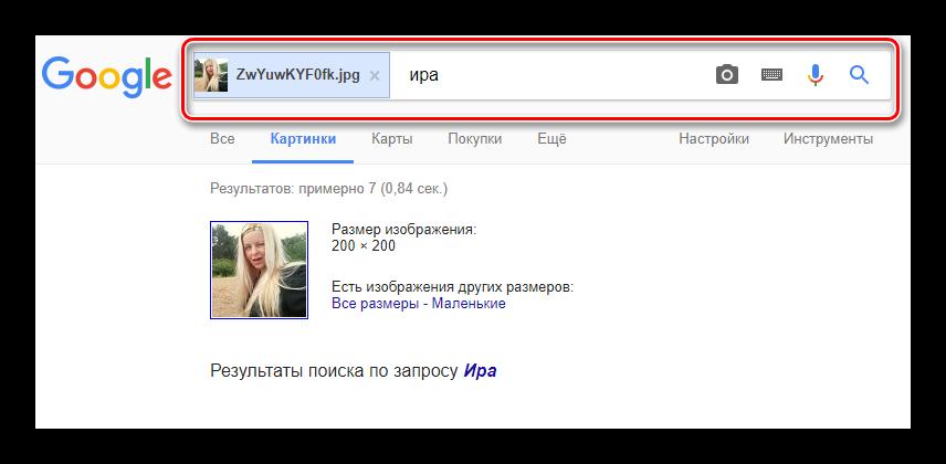 Tekstovoe-dopolnenie-k-poisku-po-kartinke-na-glavnoy-stranitse-poiskovoy-sistemyi-Google.png