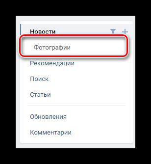 Perehod-na-vkladku-Fotografii-cherez-navigatsionnoe-menyu-v-razdele-Novosti-na-sayte-VKontakte.png