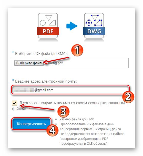 Zapusk-protsessa-konvertirovaniya-dokumenta-PDF-v-DWG-v-onlayn-servise-CadSoftTools.png