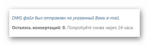 Soobshhenie-ob-otpravke-gotovogo-DWG-fayla-na-ukazannyiy-imeyl-adres-v-onlayn-servise-CadSoftTools.png