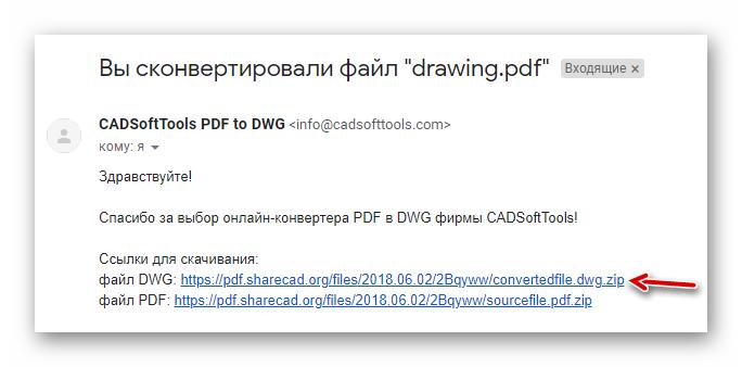 Ssyilka-v-pisme-dlya-skachivaniya-gotovogo-DWG-fayla-iz-servisa-CADSoftTools-PDF-to-DWG.png
