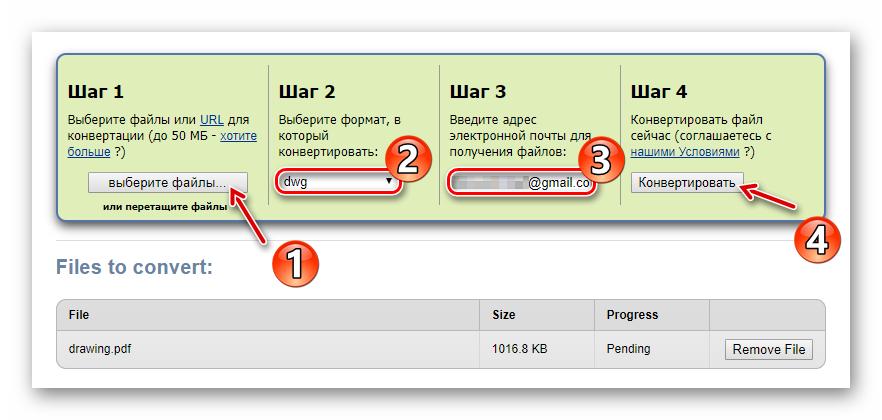 Start-protsessa-konvertirovaniya-PDF-v-DWG-v-servise-Zamzar.png