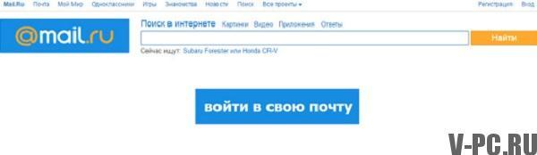 Vhod-mail-ru.jpg