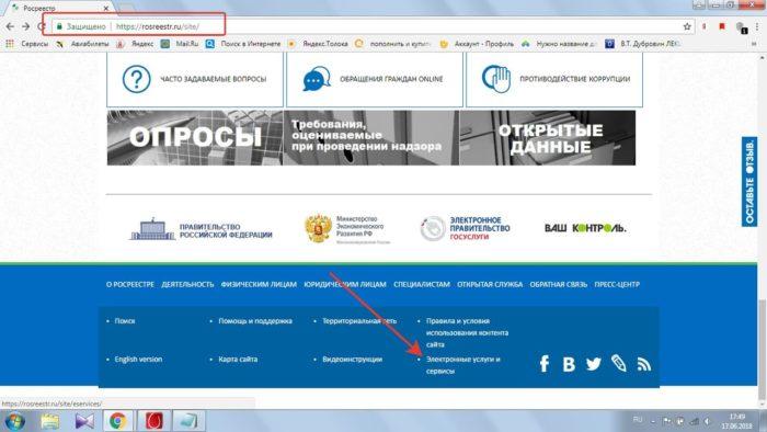 Na-oficialnom-sajte-Rosreestr-nahodim-i-shhelkaem-po-ssylke-Jelektronnye-uslugi-i-servisy--e1529268082168.jpg