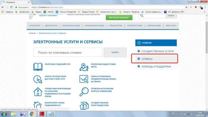 Otkryvaem-vkladku-Servisy-v-pravoj-chasti-menju-e1529268322396.jpg