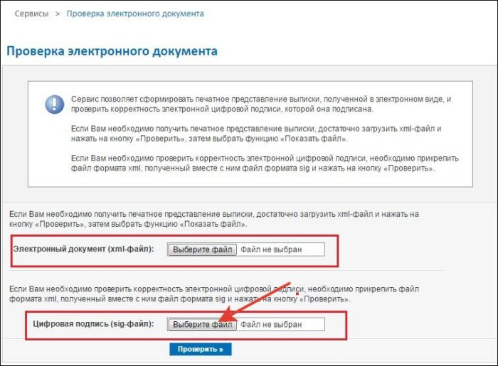 V-nizhnej-chasti-okna-vybiraem-parametr-Cifrovaja-podpis-sig-fajl-shhelkaem-po-knopke-Vyberite-fajl--e1529268815345.jpg