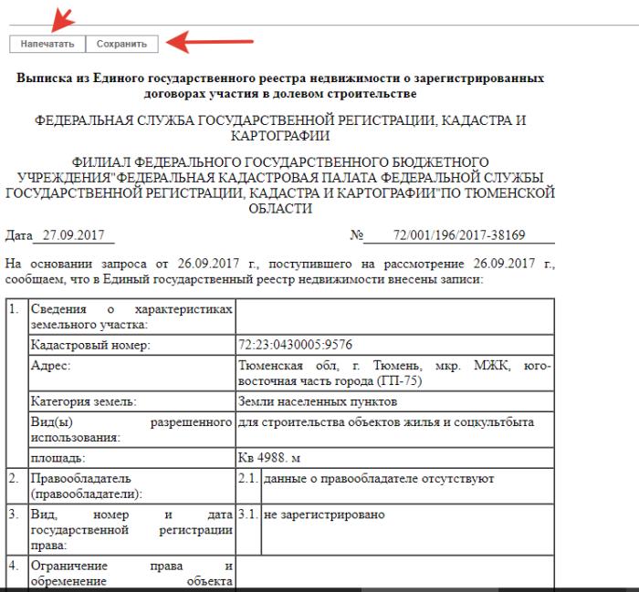 Izuchaem-otkryvshijsja-dokument-sohranjaem-ili-pechataem-ego-nazhav-na-sootvetstvujushhie-knopki-e1529274440979.png