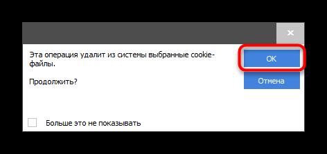 Podtverzhdenie-udaleniya-odnogo-Cookie-v-CCleaner.png