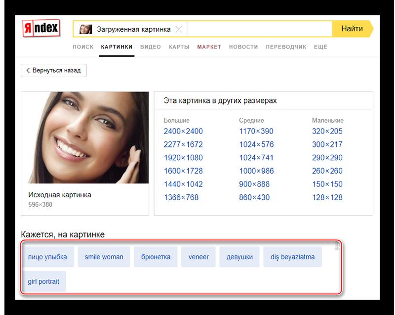 Yandex-images-tegi.png