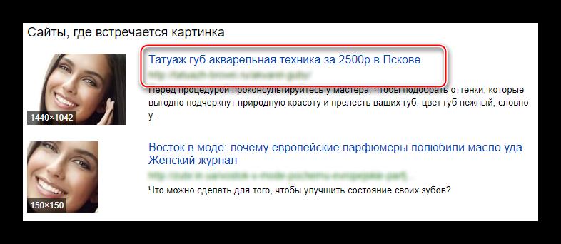 Yandex-images-saiti-s-takoi-she-kartinkoi.png