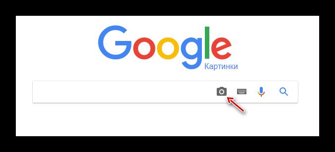 Google-Images-poisk.png
