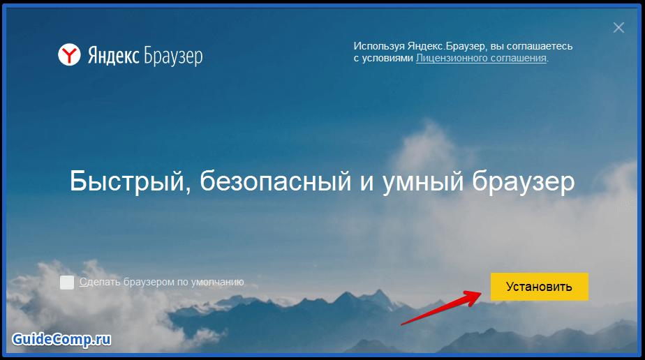 03-01-pochemu-ne-zapuskaetsya-yandex-brauzer-26.png