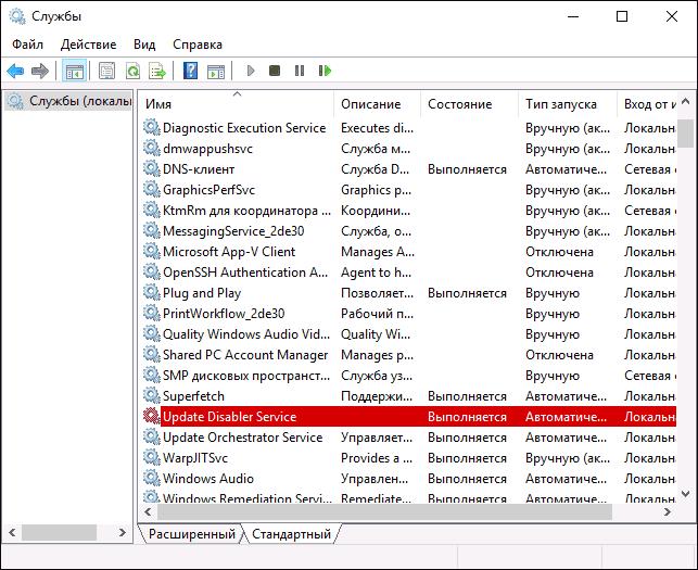 Служба отключения обновлений Windows 10