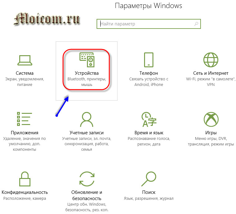 Kak-otklyuchit-obnovlenie-Windows-10-ustrojstva-blyutuz-printera-i-myshi.jpg