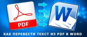 pdf-word-300x129.jpg