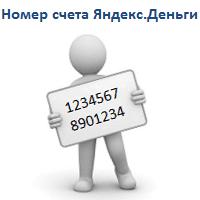 nomer-scheta-yandex-money.png
