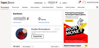 m-nomer-scheta-yandex-money1.png