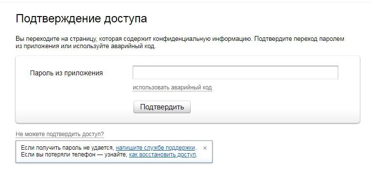 kak-uznat-nomer-koshelka-yandeks-dengi3.jpg