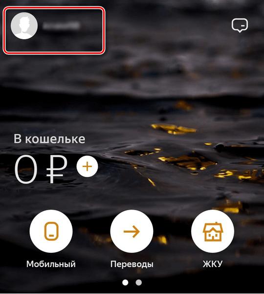 kak-uznat-nomer-koshelka-yandeks-dengi5.png