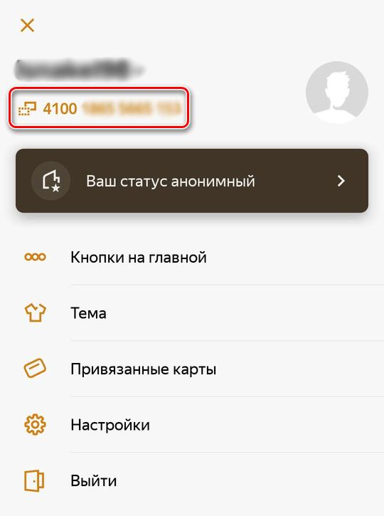 kak-uznat-nomer-koshelka-yandeks-dengi6.png