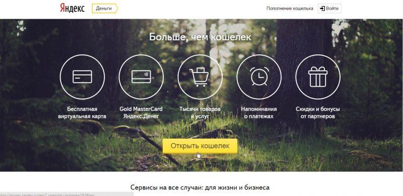 yandex-money-2-e1476038454239.jpg