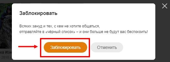 kak-udalit-podpischikov-3.jpg