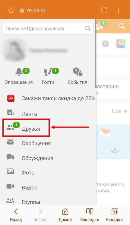kak-udalit-podpischikov-4.jpg