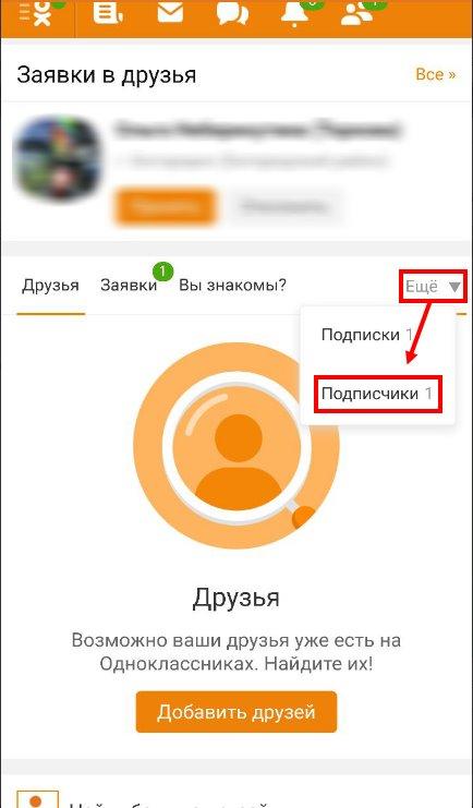 kak-udalit-podpischikov-13.jpg