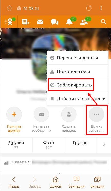 kak-udalit-podpischikov-6.jpg