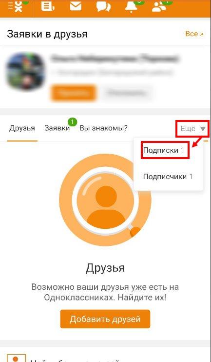 kak-udalit-podpischikov-12.jpg
