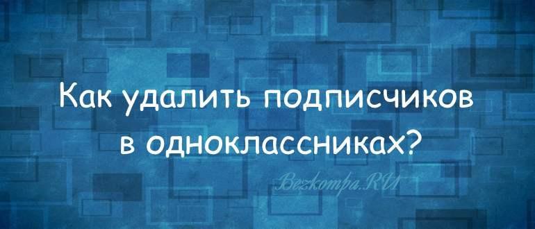kak-udalit-podpischikov-v-odnoklassnikakh-2.jpg