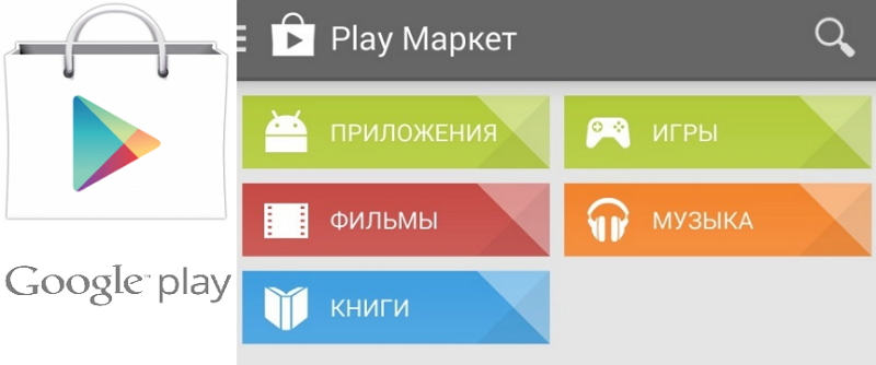 play-market-2.jpg