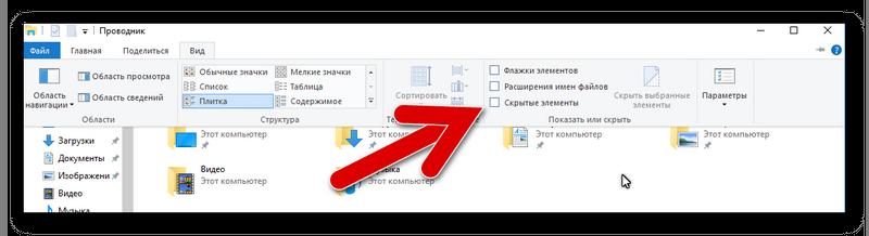 skrytye-elementy-provodnik-windows-10.png