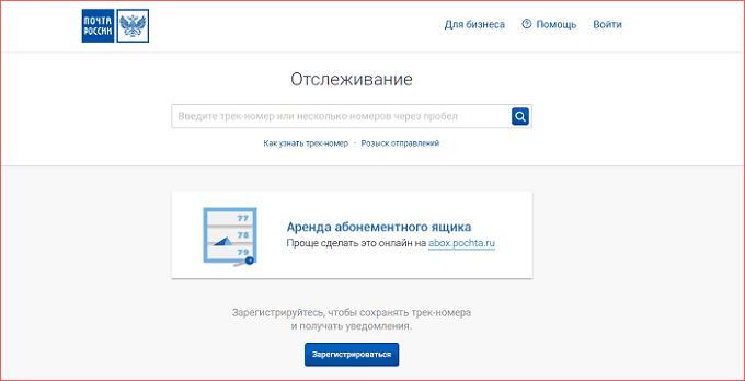 pochta-rossii-kak-uznat-otpravitelya-1.png