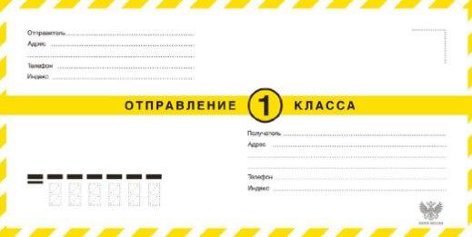 uznaem-otkuda-i-ot-kogo-zakaznoe-pismo-po-nomeru-izveshheniya-zk9.jpg