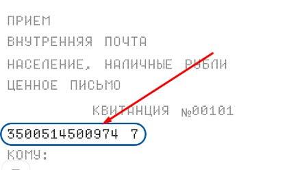uznaem-otkuda-i-ot-kogo-zakaznoe-pismo-po-nomeru-izveshheniya-zk8.jpg